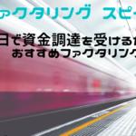 ファクタリング スピード審査